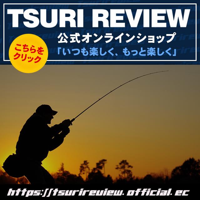 Tsurireview公式オンラインショップ